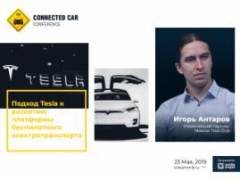 Как Tesla подходит к развитию беспилотного электротранспорта – расскажет Игорь Антаров, управляющий партнер Moscow Tesla Club