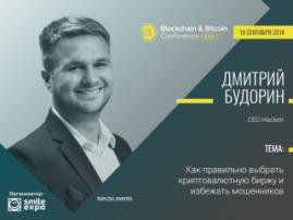 Как уберечь себя от мошенников на криптобиржах – расскажет сооснователь Hacken на Blockchain & Bitcoin Conference Kyiv