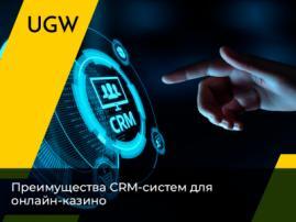Как удерживать клиентов онлайн-казино с помощью CRM