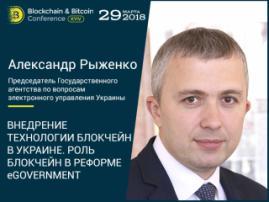 Как Украина внедряет блокчейн? Ответит председатель Госагентства по вопросам электронного управления Александр Рыженко