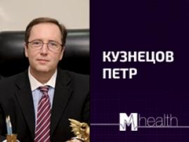 Как устроен современный М-Health Management, рассказал Петр Кузнецов – доктор медицинских наук и основатель ряда медицинских онлайн-сервисов в России