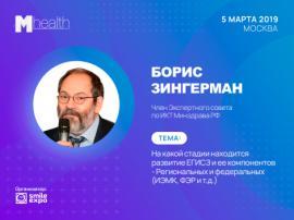Как в РФ развивается ЕГИСЗ? Доклад Бориса Зингермана из «ИНВИТРО»