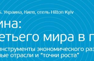 Киевский международный экономический форум: знакомимся со спикерами форума.