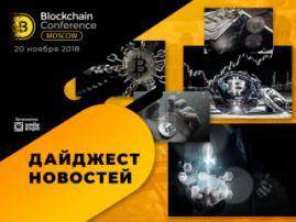 Коллегия по цифровым спорам, контроль над оборотом криптовалют и юбилей биткоина: дайджест новостей из криптомира