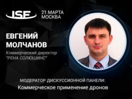 Коммерческий директор RENA Solutions Евгений Молчанов – модератор дискуссии о дронах