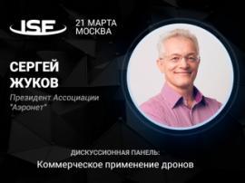 Коммерческое применение дронов: взгляд президента «Аэронет» Сергея Жукова