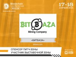 Компания «БитБаза» – спонсор питч-зоны и участник выставочной зоны на Blockchain Conference Moscow