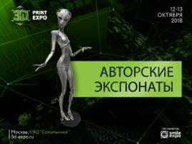 Компания Filamentarno.ru представит инопланетян и рептилоидов в галерее 3D Print Expo