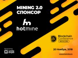 Компания Hotmine выступит спонсором и экспонентом Blockchain Conference Moscow