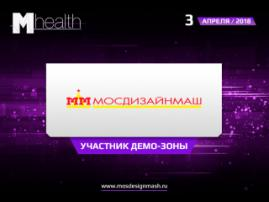 Компания «Мосдизайнмаш» станет участником демозоны M-Health Congress