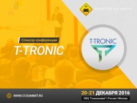 Компания T-Tronic стала спонсором зимнего саммита Connected Car