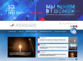 Корпорация «Роскосмос» собирается делать спутники для Турции