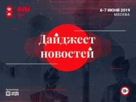 «Красная Поляна» стала более популярной среди иностранных гостей, а у «Сибирской монеты» может появиться новый инвестор. Дайджест новостей об игорной индустрии
