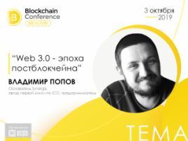 Криптоэксперт Владимир Попов расскажет о преимуществах Web 3.0
