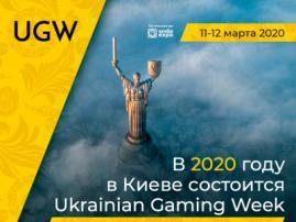 Крупнейшее игорное мероприятие Украины возвращается! Встречайте Ukrainian Gaming Week 2020