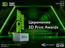 Кто станет лучшим брендом аддитивных технологий на 3D Print Expo Awards в 2018 году?