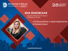 Куратор Blockchain & Bitcoin Conference Almaty – о блокчейне и криптовалютах в Казахстане