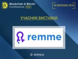 Лідер комп'ютерної безпеки на блокчейні – компанія Remme – новий учасник виставки Blockchain & Bitcoin Conference Kyiv