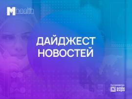 Лечение рака и вечное сохранение органов: о главных новостях цифровой медицины