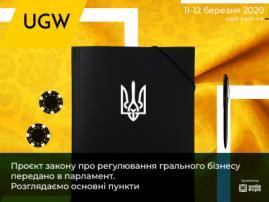 Легалізація грального бізнесу в Україні: основні положення законопроєкту