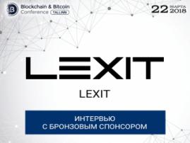 LEXIT: К чему приведет внедрение блокчейна в процесс слияния и поглощения?