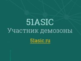 Лидер российского майнинга 51ASIC – участник нашей демозоны