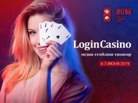 Login Casino выступит медиа-гемблинг-спонсором RGW-2019