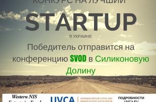 Найкращий український стартап зможе виступити в кремнієвій долині перед понад 400 інвесторами