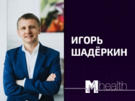 M-Health Congress 2017: какой должна быть процедура регистрации mHealth-разработок в России