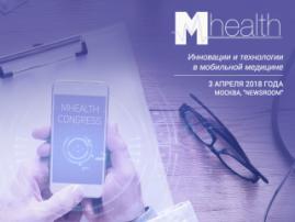 M-Health Congress 2018: в Москве состоится четвертая конференция о развитии мобильной медицины