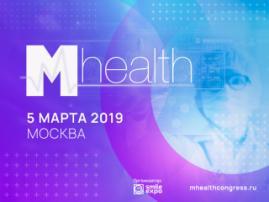 M-Health Congress 2019: что ждет посетителей в этом году
