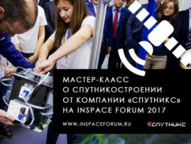 Мастер-класс о спутникостроении  проведет компания «Спутникс» на INSPACE FORUM 2017