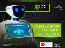 Медиапартнером 3D Print Expo станет ведущая бизнес-школа Москвы