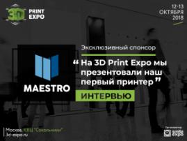«Мы ориентируемся на пользователя». Интервью с производителем 3D-принтеров MAESTRO