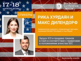 Мифы и реальность о запуске ICO в США в совместном докладе Макса Дилендорфа и Рики Хурдаян на Blockchain Conference Moscow