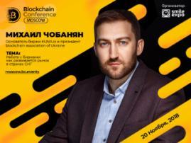 Михаил Чобанян, президент Blockchain Association of Ukraine, выступит с докладом о работе бирж в странах СНГ