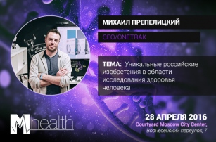Михаил Препелицкий расскажет об уникальных российских изобретениях в области здоровья человека на M-Health Congress