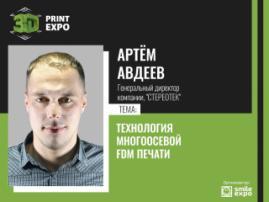 Многоосевая FDM-печать и ее возможности: лекция Артема Авдеева на 3D Print Expo