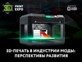 Мода и 3D-печать: аддитивные технологии в создании одежды