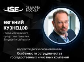 Модератором дискуссии о взаимодействии государственных и частных компаний станет Евгений Кузнецов, глава Singularity University Moscow Chapter