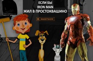 Мог бы Iron Man жить в Простоквашино?