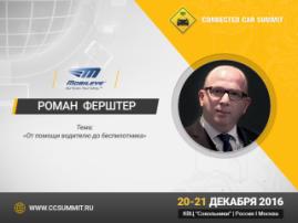 На Connected Car Summit 2016 выступит руководитель Mobileye Vision Technologies