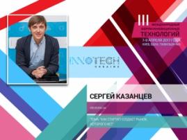 На InnoTech 2017 СЕО Doc.ua поделится секретами запуска успешного стартапа