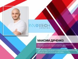 Як використовувати передові технології в галузі ШІ та в бізнесі? Дізнайся на InnoTech 2017