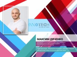 Как использовать передовые технологии в сфере ИИ в бизнесе? Узнай на InnoTech 2017