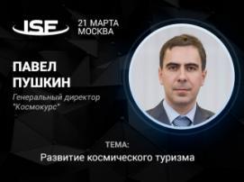 На ISF-2018 гендиректор первого космического турагентства расскажет о развитии космического туризма