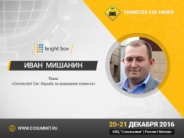 На конференции Connected Car выступит гендиректор компании Bright box