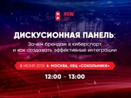 На конференции Russian Gaming Week обсудят, для каких брендов перспективен рынок киберспорта