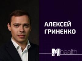 На M-Health Congress 2017 Алексей Гриненко расскажет, как стартапу выгодно заключить инвестиционную сделку