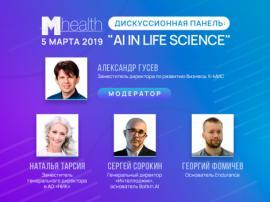 На M-Health Congress пройдет дискуссия о применении технологий ИИ в медицине